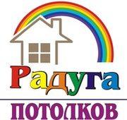 Натяжные потолки Ставрополь Михайловск Радуга потолков цена заказать купить