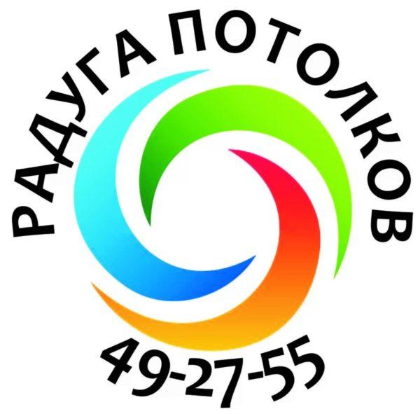 Натяжные потолки в Ставрополе Михайловске цена недорого купить заказать радуга потолков